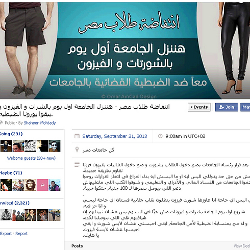 Facebook protest page against dress code