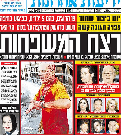 """שער """"ידיעות אחרונות"""" מ-4 באוקטובר 2003"""