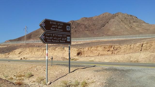 לא עומד בתקן. שלט דרכים בהרי אילת שעומד להשתנות  (צילום: זיו ריינשטיין) (צילום: זיו ריינשטיין)