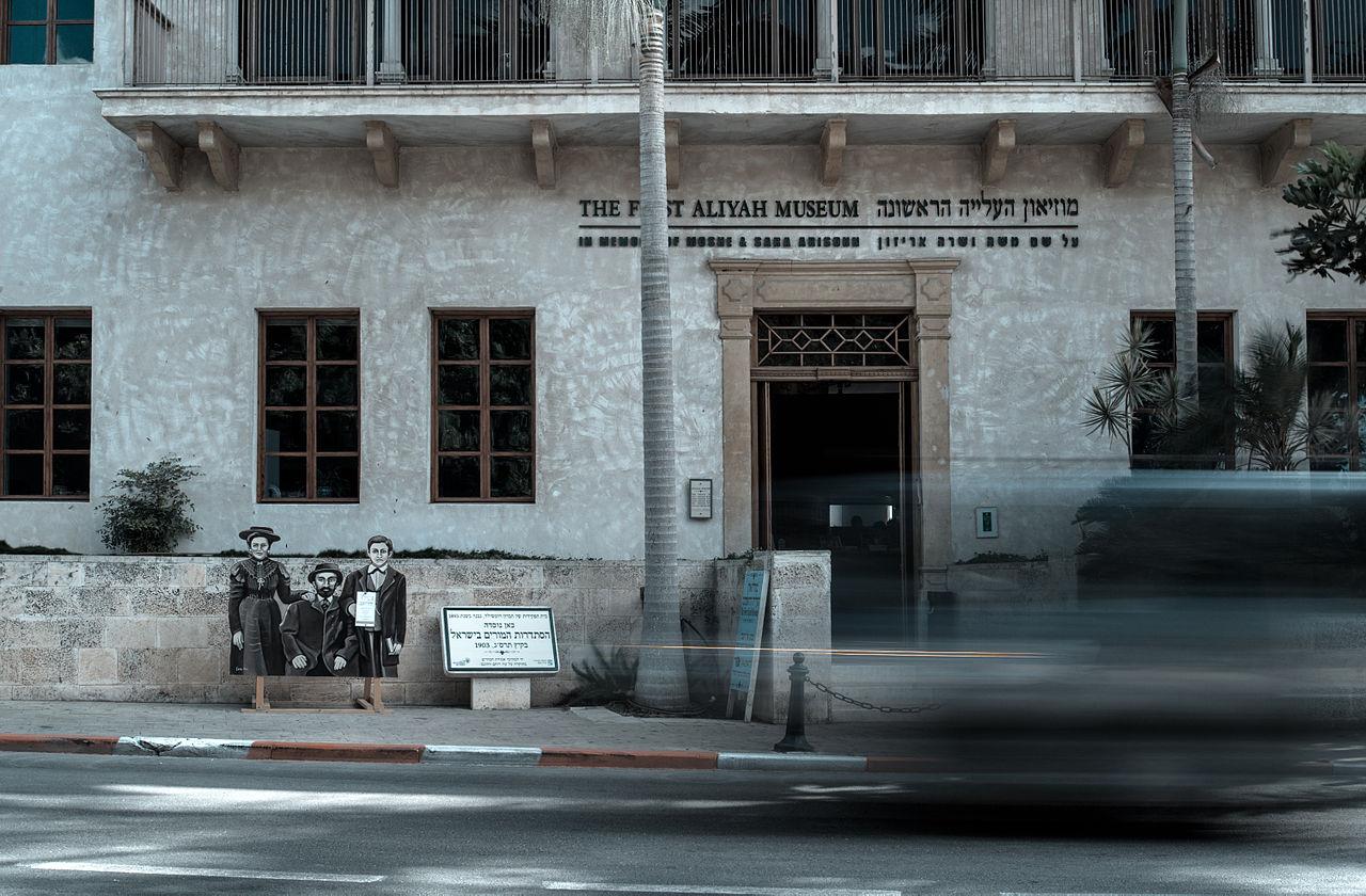מוזיאון העלייה הראשונה בזכרון יעקב  (צילום: Yahav)