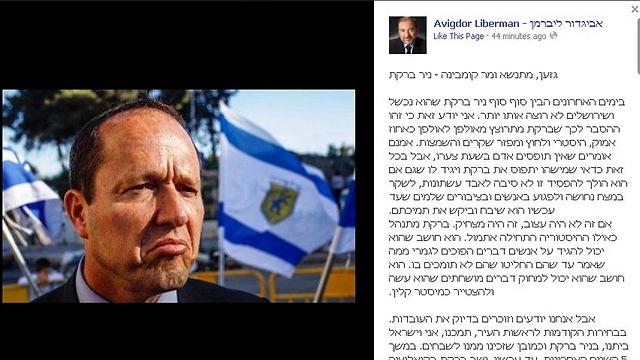 צילום מתוך עמוד הפייסבוק של ליברמן ()