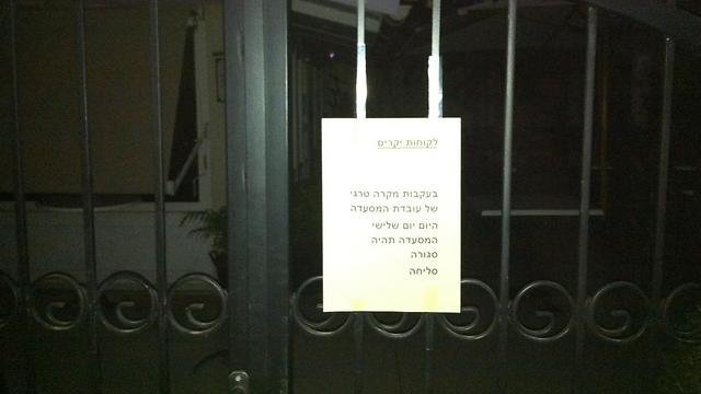 """השלט שתלו על חלון המסעדה. """"אנחנו בהלם טוטאלי"""" (צילום: חן כהן) (צילום: חן כהן)"""