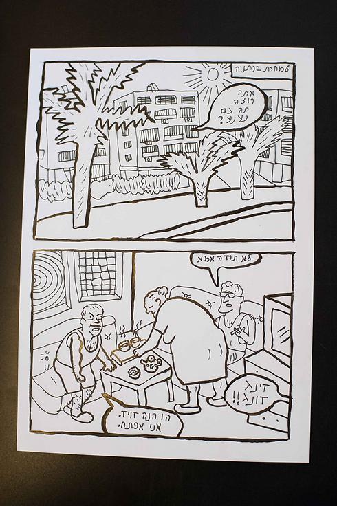 """""""בעיות בצנרת"""". גרוטסקה בכוונה תחילה (צילום: בני דויטש) (צילום: בני דויטש)"""