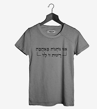 """""""אופנה היא כלי תקשורתי המאפשר להעביר באמצעותו מסרים, ולגעת באנשים"""". חולצה מהקולקציה (צילום: שני סקרלט קגן)"""