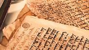 צילום: מוזאון ארצות המקרא