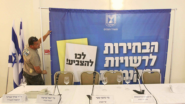 הבחירות ב-2013 (צילום: עידו ארז) (צילום: עידו ארז)