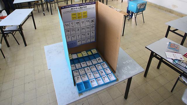 הפתקים מחכים למצביעים (צילום: ירון ברנר) (צילום: ירון ברנר)