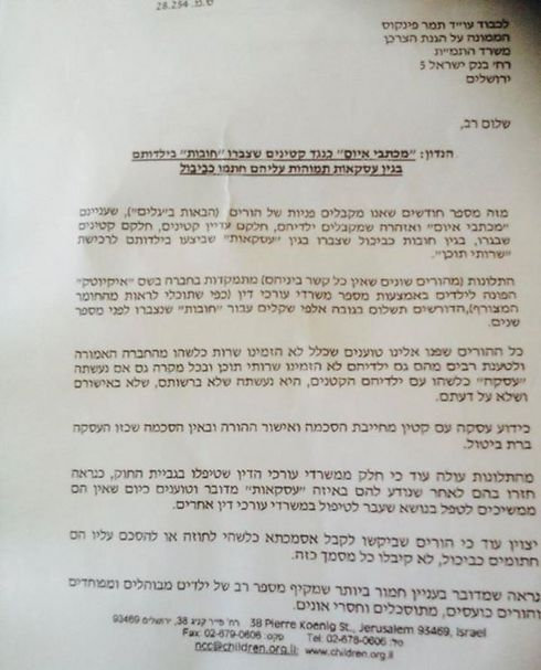מכתב המועצה לשלום הילד לרשות להגנת הצרכן ()