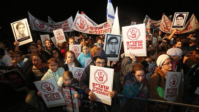 Almagor demonstration (Photo: Gil Yohanan)  (Photo: Gil Yohanan)