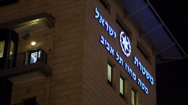 Headquarters of Tel Aviv District Police (Photo: Motti Kimchi)