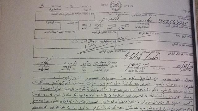 Al-Baraq's interrogation transcription
