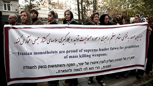 Banner in Farsi, English, Hebrew (Photo: AFP)
