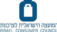 צילום: המועצה לצרכנות