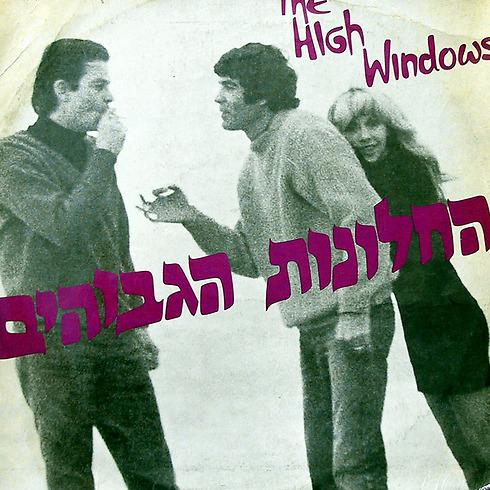 אלבום הפופ הטוב המוזיקה הישראלית? החלונות הגבוהים  (צילום: אורן אגמון) (צילום: אורן אגמון)