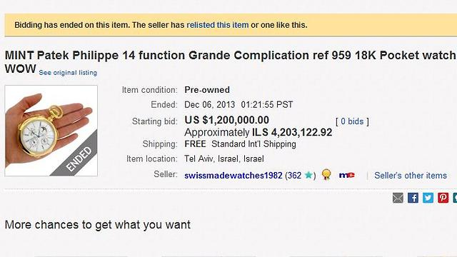 בתחילה הוא הוצע במכירהפומבית במחיר מינימום של 1.2 מיליון דולר ()