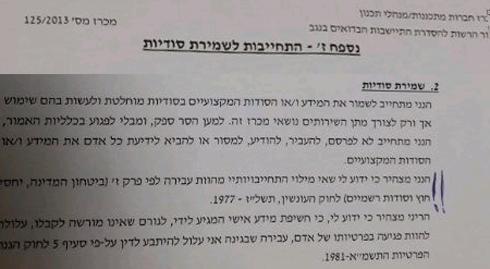 מסמך השמירה על סודיות שנחשף בוועדה ()