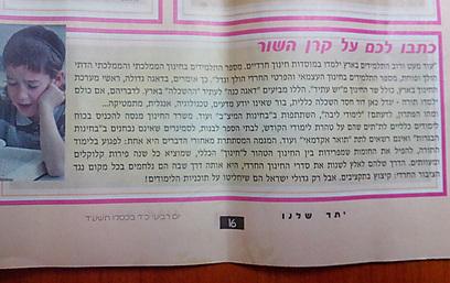 """""""רק גדולי ישראל הם שיחליטו על תוכניות הלימודים!"""" מתוך העיתון"""