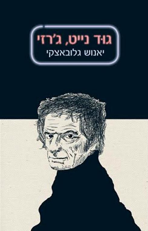 """""""גוד נייט, ג'רזי"""". על חייו של הסופר יז'י קושינסקי - באופן מעורפל (עטיפת הספר) (עטיפת הספר)"""