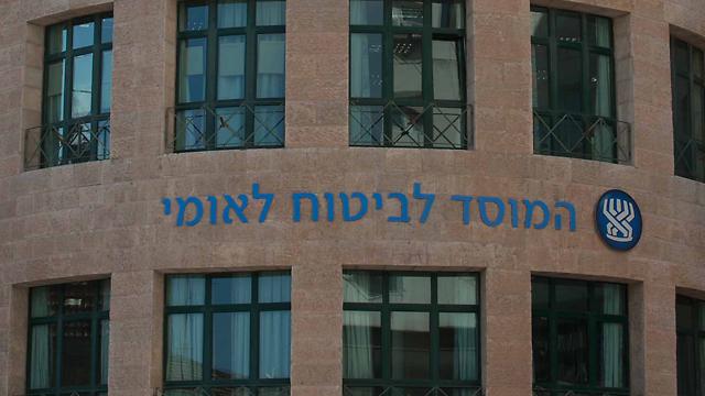 סניף ביטוח לאומי בירושלים (צילום: אוהד צויגנברג )