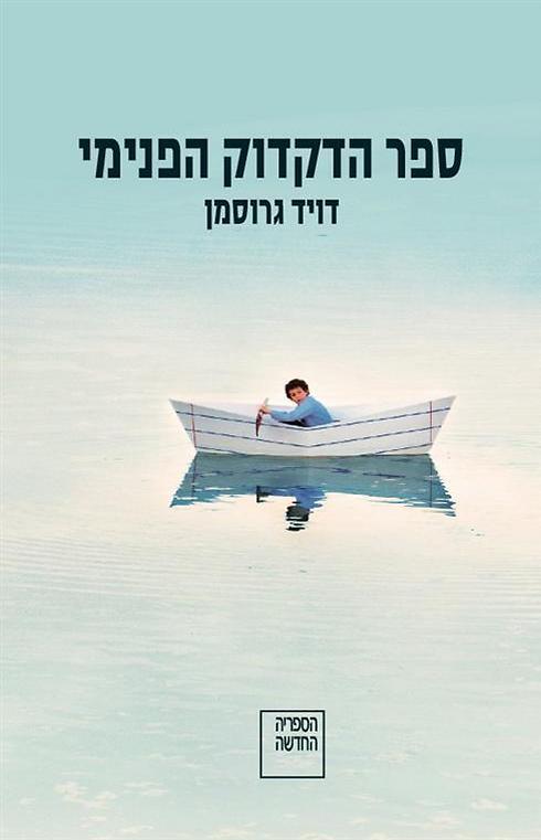 סיפור התבגרות מדוד ומדויק, שנמצא במקום הנכון  (עטיפת הספר) (עטיפת הספר)