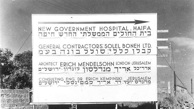 """ההודעה הרשמית על ההקמה (צילום: ארכיון רמב""""ם) (צילום: ארכיון רמב"""