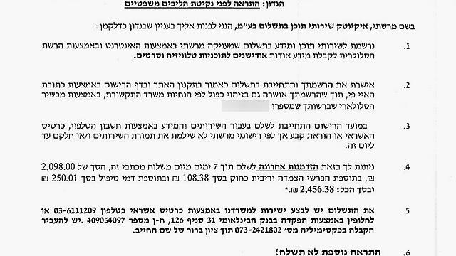 """מכתב ממשרד עורכי-הדין רד ל""""חייב"""" איקיוטק ()"""