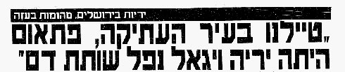 כותרת העיתון לאחר רצח יגאל שחף ()