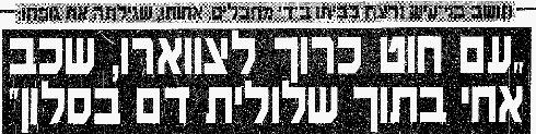 כותרת העיתון לאחר רצח יוסף זנדני ()