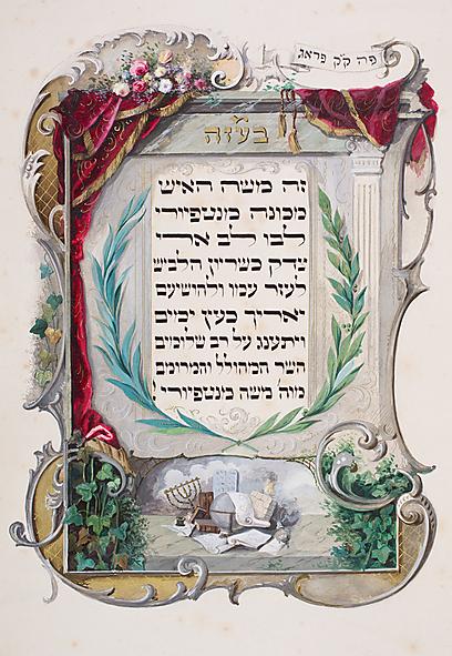 תיעוד מרשים ויוצא דופן של הציביליזציה היהודית, שנדמה היה כי מלחמת העולם השנייה לא הותירה לה זכר. מכתב מקהילת פראג (צילום: באדיבות UCL)