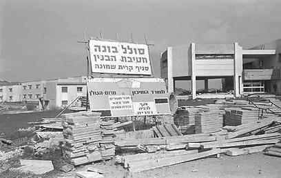 """""""סולל בונה"""", מקימים את קיבוץ מרום גולן ב-1974 (צילום: ניסים גבאי, לע""""מ) (צילום: ניסים גבאי, לע"""