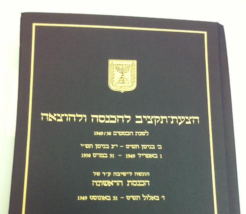 ספר התקציב הראשון (צילום: יוסף פריצקי) (צילום: יוסף פריצקי)
