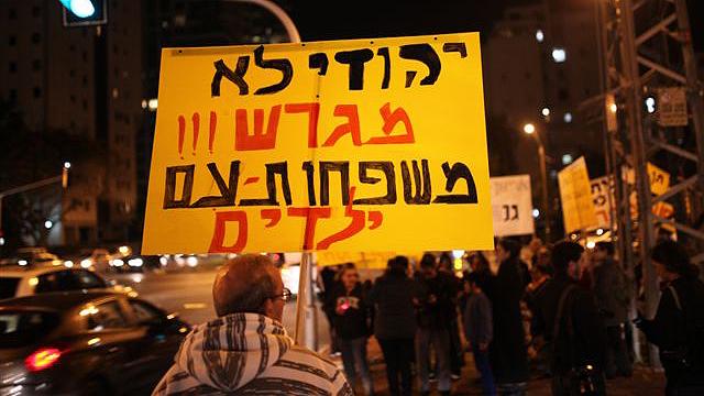המחאה נגד גירוש גבעת עמל. לא בתמונה: שרים מזרחים (צילום: מוטי קמחי) (צילום: מוטי קמחי)