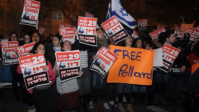 הפגנה למען שחרור פולארד (צילום: יאיר גולדשטוף) (צילום: יאיר גולדשטוף)