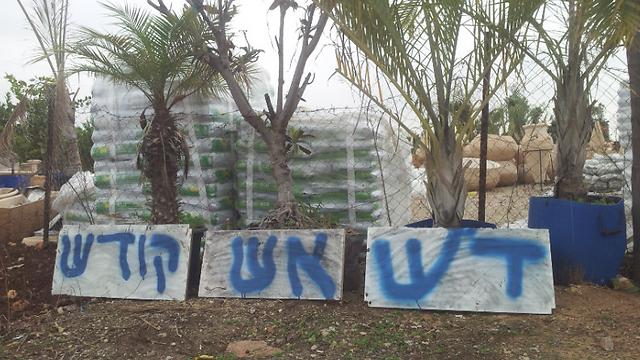 The scene of the attack in Kfar Qassem: 'Regards Eish Kodesh' (Photo: Hassan Shaalan)