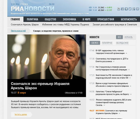 The RIA Novosti Russian newspaper
