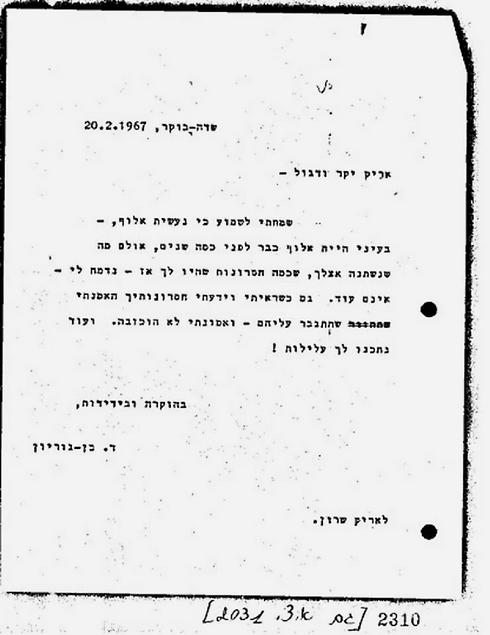 מכתבו של דוד בן גוריון לאריק שרון, 1967  (צילום: ארכיון שדה בוקר) (צילום: ארכיון שדה בוקר)