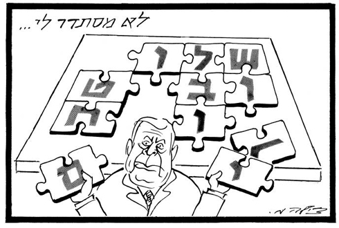 """""""It doesn't fit,"""" the peace and security puzzle (Yedioth Ahronoth archive)"""