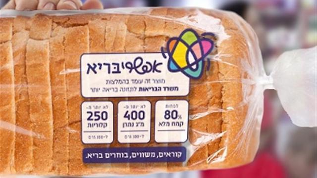 קמפיינים לחוד ומציאות לחוד. לחם עם תו הבריאות של המשרד