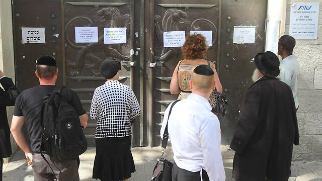 לשכת התעסוקה סגורה בירושלים (צילום: גיל יוחנן) (צילום: גיל יוחנן)