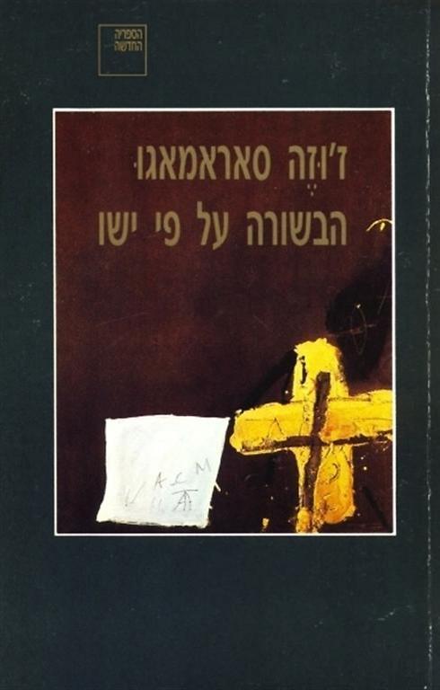 """""""הבשורה על פי ישו"""". התכונות האנושיות הפחות יפות (עטיפת הספר) (עטיפת הספר)"""
