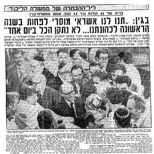 Yedioth Ahronothon the day of the elections upheavel (Photo: Yedioth Ahronoth Archive)