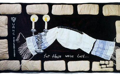 """""""תקווה 2"""" לזכר קורבנות האיידס. """"עבור אלו שאיבדנו"""", אומר הכיתוב (קרדיט: ג'ואן הירש, מוזיאון היברו יניון קולג') (קרדיט: ג'ואן הירש, מוזיאון היברו יניון קולג')"""