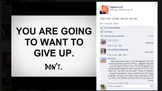 עמוד הפייסבוק של ליף, אתמול ()