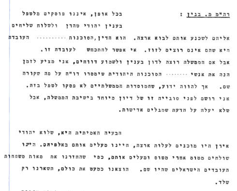 Begin trying to convince Persian Jews to live in Israel (State Archives)