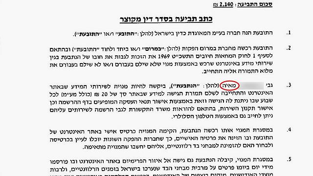 התביעה הוגשה נגד שרית אבל פתאום מופיע בכתב התביעה השם מאיה ()
