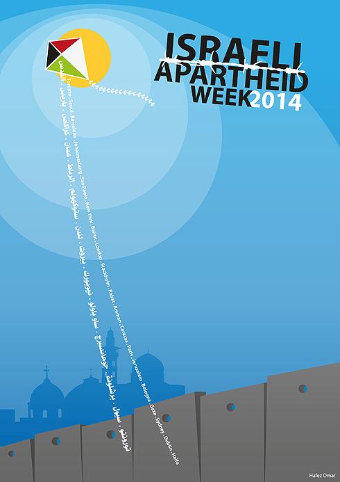 """Плакат, вывешенный в Ратгерском университете в ходе """"Недели протеста против израильского апартеида"""", 2014 год"""