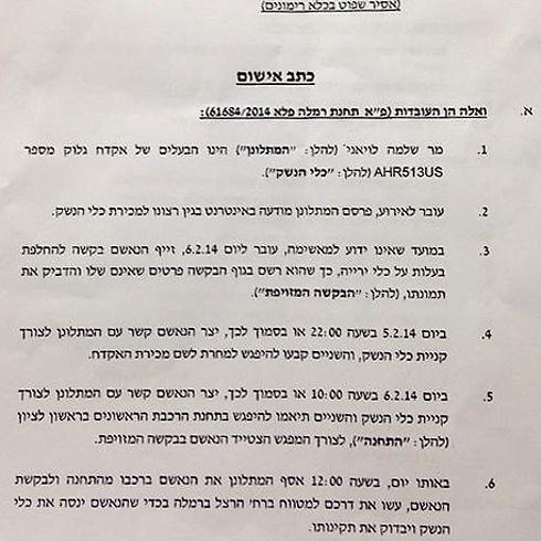 כתב האישום נגד שיינביין על ניסיון שוד הנשק ()