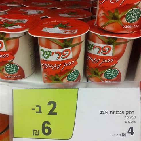 רסק עגבניות במגה בול: 2 ב-6 שקלים - יותר זול ממגה באינטרנט ()