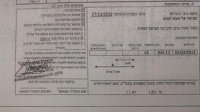 """ה""""קרן"""" שהתבקש לשלם האזרח שהגיש את הבקשה לתביעה ()"""