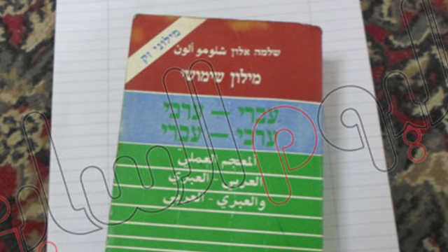 The Hebrew-Arabic dictionary found in Zekry's apartment